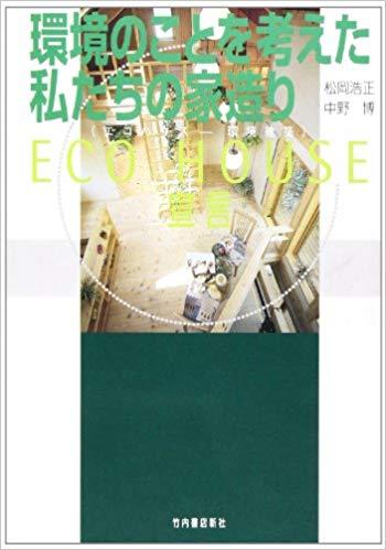 環境のことを考えた私たちの家造り―ECO HOUSE(エコハウス‐環境建築)宣言