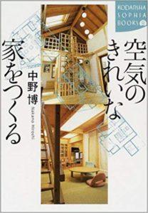 空気のきれいな家をつくる (講談社SOPHIA BOOKS)
