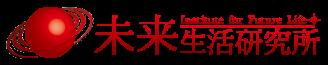 未来生活研究所出版社ロゴ