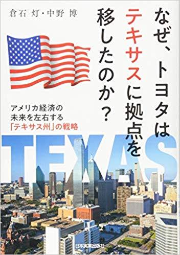 なぜ、トヨタはテキサスに拠点を 移したのか?